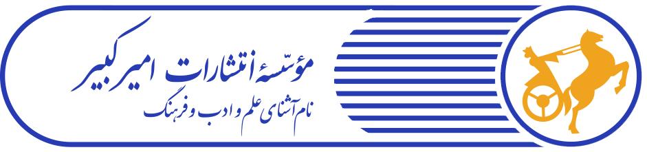 مؤسسه انتشارات امیرکبیر
